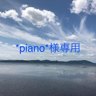 *piano*様専用(その他)