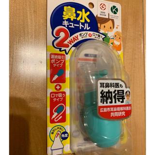 鼻水キュートル(鼻水とり)