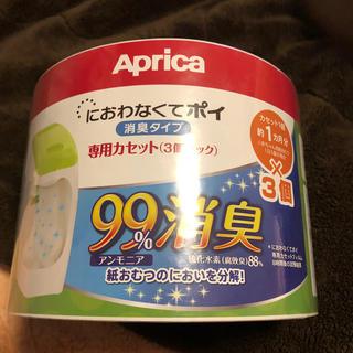 アップリカ(Aprica)のAprica におわなくてポイ 専用カセット3個セット(紙おむつ用ゴミ箱)