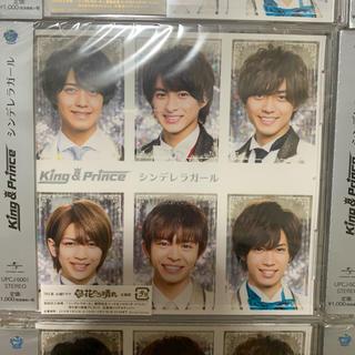 Johnny's - 【外帯・外袋付】King&Prince シンデレラガール 通常盤