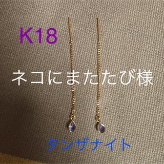 JEWELRY TSUTSUMI - K18 18金 タンザナイト揺れる アメリカンピアス★