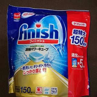 アースセイヤク(アース製薬)のコストコ フィニッシュタブレット 超特大 150回分(洗剤/柔軟剤)