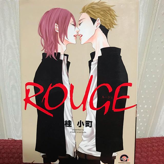 【漫画】ROUGE エンタメ/ホビーの漫画(ボーイズラブ(BL))の商品写真