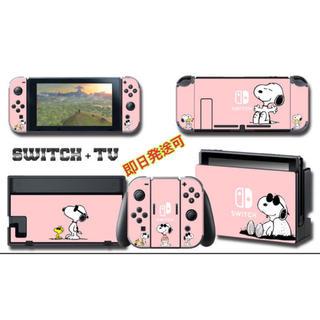 任天堂Switch用の保護スキンシール