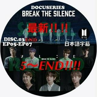 防弾少年団(BTS) - BTS🐤最新版‼️EP.5〜END‼️ BREAK THE SILENCE‼️