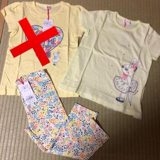 KP - 新品 kp 120cm 半袖Tシャツ 7分丈 パンツ ニットプランナー  キッズ