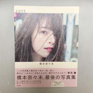 ノギザカフォーティーシックス(乃木坂46)の橋本奈々未 写真集 2017(アイドルグッズ)