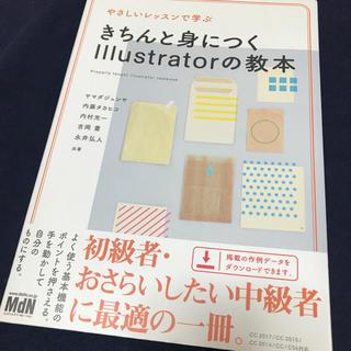イラストレーター 本(イラスト集/原画集)
