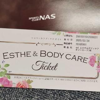 送料無料★エステ体験チケット♪(フィットネスクラブ)