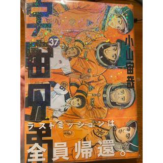 コウダンシャ(講談社)の宇宙兄弟 37巻(青年漫画)