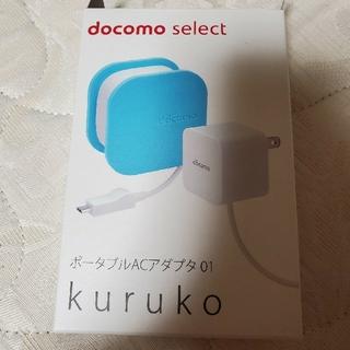 エヌティティドコモ(NTTdocomo)のdocomo 充電器 ACアダプタ 01(バッテリー/充電器)