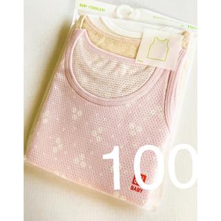 ユニクロ(UNIQLO)の新品未使用100サイズのユニクロコットンメッシュタンクトップ女の子ピンク(下着)