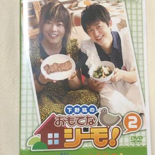 下野紘のおもてなシーモ DVD(その他)