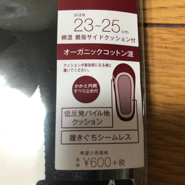 Atsugi(アツギ)のATSUGI 低反発パイル地クッション ソックス おまけ付き レディースのレッグウェア(ソックス)の商品写真