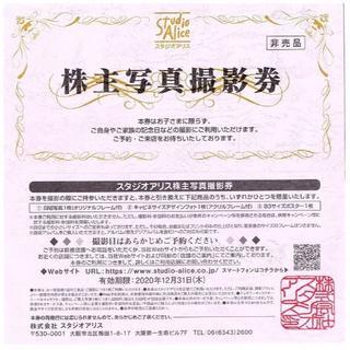 【即日発送】スタジオアリス 株主優待 写真撮影券 2020/12/31 ⑦(アルバム)
