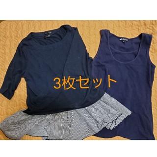 マタニティ 授乳服 3枚セット
