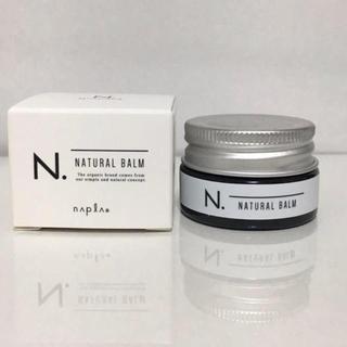 NAPUR - 限定N. ナチュラルバーム 18g(新品)