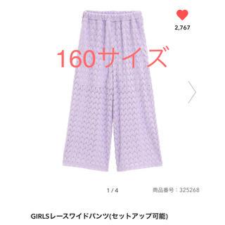 ジーユー(GU)のGU レースワイドパンツ 160サイズ M(カジュアルパンツ)