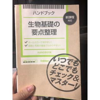 ガッケン(学研)のハンドブック 生物基礎の要点整理(語学/参考書)