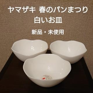 ヤマザキセイパン(山崎製パン)のヤマザキ 春のパンまつり 白いお皿 ボウル 3枚 フランス製 山崎製パン(食器)