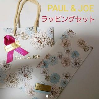 ポールアンドジョー(PAUL & JOE)のポール&ジョー ラッピングセット(ラッピング/包装)