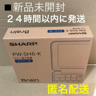 SHARP - シャープ SHARP カラー電子辞書 PW-SH6-K ネイビー系