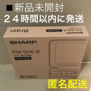シャープ(SHARP)のシャープ SHARP カラー電子辞書 PW-SH6-B ブラック系(その他)