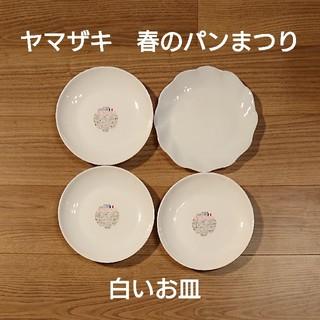 ヤマザキセイパン(山崎製パン)のヤマザキ 春のパンまつり 白いお皿 フランス製 4枚 山崎製パン(食器)