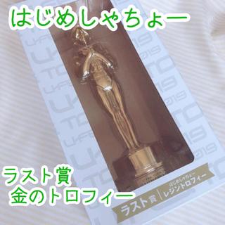 はじめしゃちょー レジントロフィー ラスト賞(その他)
