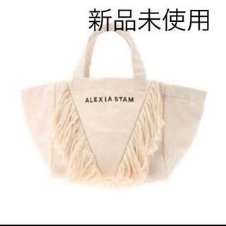 アリシアスタン(ALEXIA STAM)のalexiastam  非売品フリンジトートバッグ  新品未使用(トートバッグ)