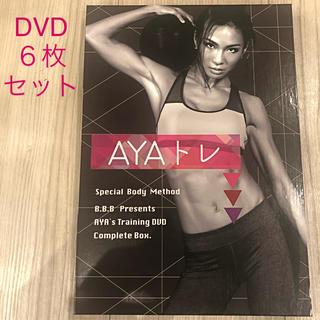 AYAトレ DVD 6枚コンプリート(スポーツ/フィットネス)