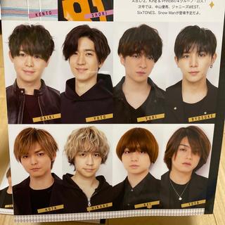 Hey! Say! JUMP - もも様専用  Hey! Say! JUMP Myojo 7月号 デタカ 切り抜き