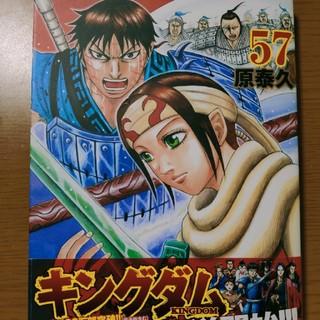 【美品】最新刊:キングダム 57(青年漫画)