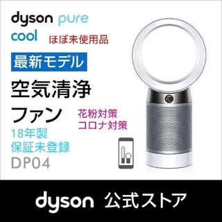 Dyson - 【ほぼ未使用品】Dyson pure cool dp04ws 空気清浄機