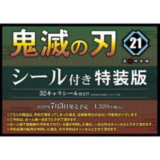 集英社 - 鬼滅の刃21巻 特装版