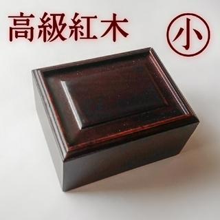 【高級紅木印材箱 スライド式蓋 中蓋付き】ライト物産株式会社  篆刻用品(書)
