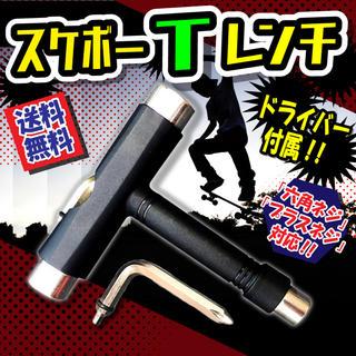 スケボー 工具 スケートボード Tレンチ Tツール メンテナンス スケボーツール(スケートボード)