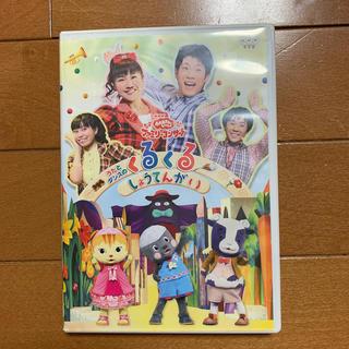 NHKおかあさんといっしょ ファミリーコンサート うたとダンスのくるくるしょうて(キッズ/ファミリー)