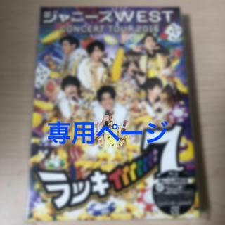 ジャニーズウエスト(ジャニーズWEST)のジャニーズWEST CONCERT TOUR 2016 ラッキィィィィィィィ7((アイドル)