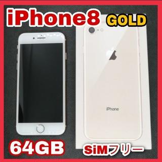 iPhone8 64GBゴールド