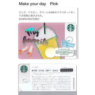 スターバックスコーヒー(Starbucks Coffee)の【レア】【フラペチーノ】スタバカード pinコード未削り(フード/ドリンク券)