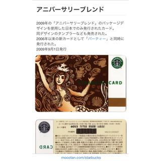 スターバックスコーヒー(Starbucks Coffee)の【レア‼︎】【日本限定】スタバカード pin未削り(フード/ドリンク券)
