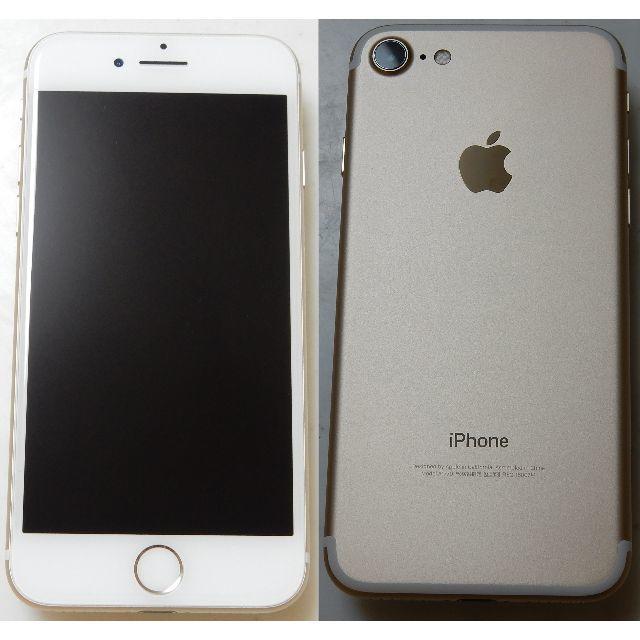 iPhone(アイフォーン)のiPhone7 32GB ゴールド SIMフリー 中古美品 スマホ/家電/カメラのスマートフォン/携帯電話(スマートフォン本体)の商品写真