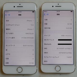 iPhone - iPhone7 32GB ゴールド SIMフリー 中古美品