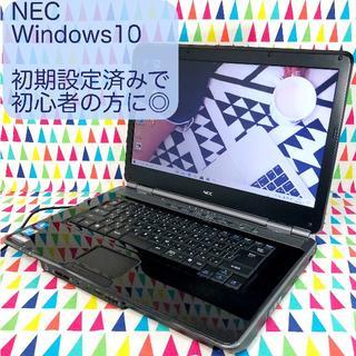 NEC - 初心者の方に❤︎NECノートパソコン/最新Win10/ブラック/初期設定済◎