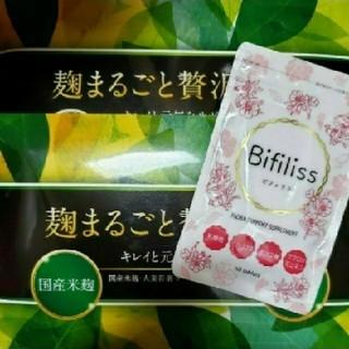 最終お値下げ【新品未開封】麹まるごと贅沢青汁 2セット & ビフィリス