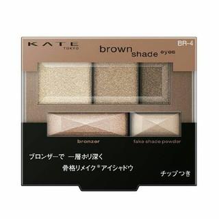 KATE - ケイト ブラウンシェードアイズN BR-4 カッパー