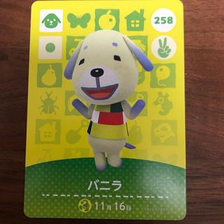 Nintendo Switch - あつまれどうぶつの森 amiiboカード 第3弾 258 バニラ
