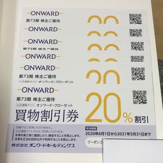 ニジュウサンク(23区)のオンワード 株主優待割引券 6枚(ショッピング)