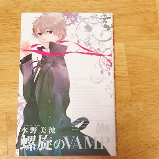 集英社(シュウエイシャ)の螺旋のVAMP エンタメ/ホビーの漫画(少女漫画)の商品写真